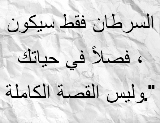 CANCER IS ONLY_arabic