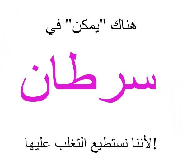 cancer _arabic